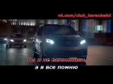 Тимати feat. Егор Крид - Где ты, где я (Караоке HD Клип)