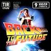 9.07.2016 – BACK TO THE FUTURE – клуб ТИР