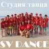 """Студия танца """"SV Dance"""" / """"Софийские веснушки"""""""