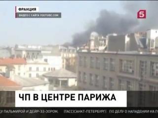В результате взрыва и пожара в Париже пострадали 17 человек