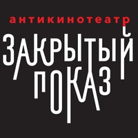 Логотип Закрытый показ