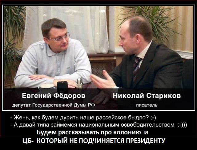 ПУТИН РАЗРУШИЛ МИФ ФЕДОРОВА-СРАЛИКОВА О НЕПОДКОНТРОЛЬНОСТИ ЦЕНТРАЛЬНОГО БАНКА