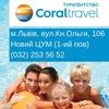 Турагентство Coral Travel Львів (ЦУМ)