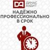 """Аудиторская фирма """"Динас-Аудит"""""""