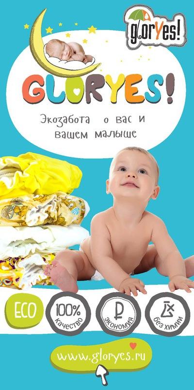 899f7104ca64 Многоразовые подгузники GlorYes в Орле.   ВКонтакте