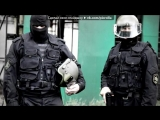 Спецназ под музыку Черные Береты Каспия - Под шум и взрыв гранат, шагает наш отряд. Picrolla