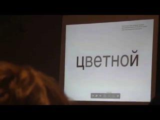 Крохотная часть выступления Андрея Логвина на Дизайн-выходных в Абрау Дюрсо, октябрь 2013