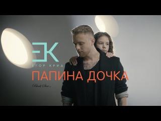 Егор Крид - Папина дочка (OST Завтрак у папы)