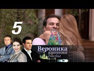 Вероника. Потерянное счастье. 5 серия (2012) HD 1080p