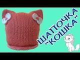 Шапка - кошка  спицами  Hat - Cat spokes