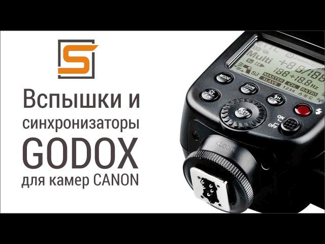 StrobiusREVIEW | Godox для Canon - X1T-C, X1R-C, TT685C, TT600, AD360II-C, AD600BM, AD600B TTL