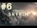 Прохождение Skyrim - часть 6 (Душа дракона)