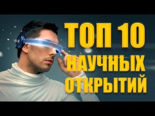 Топ 10 НАУЧНЫХ ОТКРЫТИЙ 1 часть