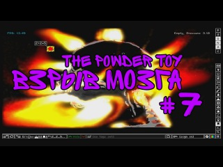 The Powder Toy (Симулятор Химии и Физики) #7 - Взрыв мозга