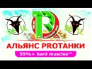 Раш рота клана PROТанки ► PROТанки тащат! 💪 Укрепрайон WoT - Вылазки Укрепрайоны - Укрепы 10 лвл