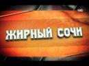 Советские мафии. Жирный Сочи 10 02 2016