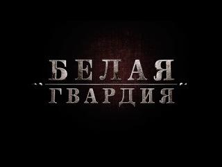 Белая гвардия 3 серия смотреть онлайн бесплатно