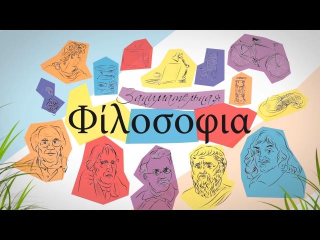 Занимательная философия. Платон