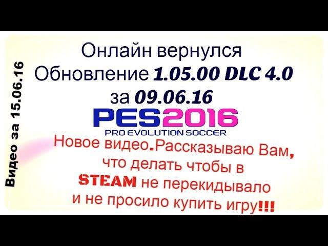 Как играть в PES 16 по сети на пиратке бесплатно.15.06.2016[обновление EURO 2016 1.05.00 DLC v 4.0]
