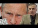 Козырная карта Путина. Почему он неизменно побеждает. Рассказывает Валерий Пякин