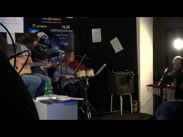 Евгений (Боб) Ерёмин и Дятел Band/ 1. Полстакана до Весны (Пэчворк в Музее)