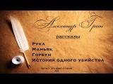 Александр Грин. Рассказы