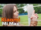 Алена любит размер побольше! Mi Max - флагман Xiaomi с диагональю 6,44 дюйма