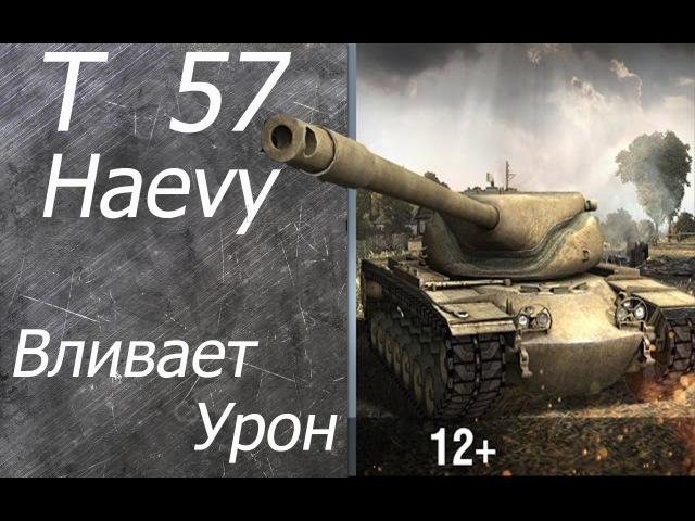 T 57 Haevy вливает урон