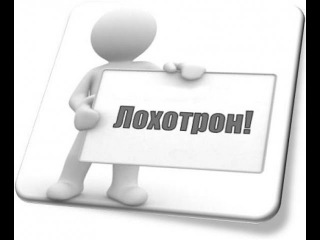 ВНИМАНИЕ! Проект justrub.pro ЛОХОТРОН не сотрудничайте с ним!