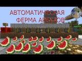 Автоматическая ферма арбузов и тыкв на сервере майнкрафт/Minecraft: Automatic Melon and Pumpkin Farm