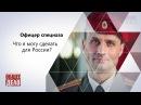 Офицер спецназа. Что я могу сделать для России?