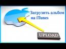 Загрузить свой альбом на iTunes, Яндекс музыка, Гугл
