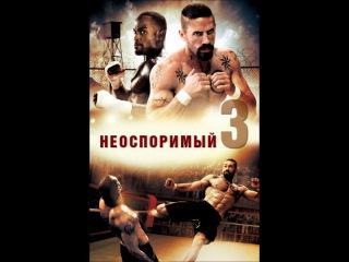 «Неоспоримый3» (Undisputed III: Redemption, 2010) смотреть онлайн в хорошем качестве HD