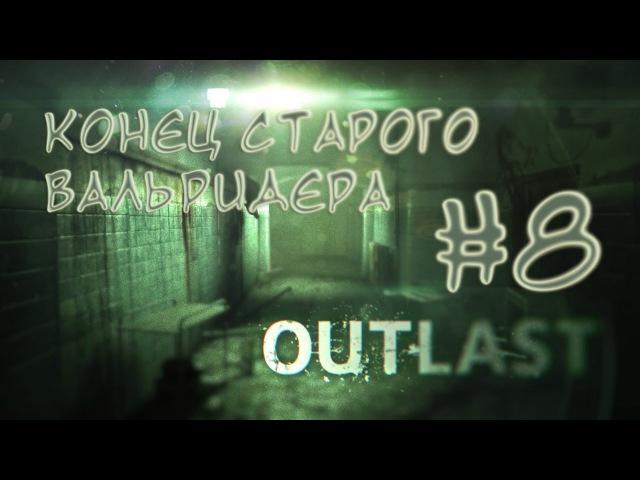 Конец старого Вальридера - Outlast 8