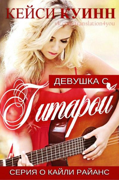 Кейси Куинн «Девушка с гитарой»