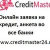 Онлайн заявка на кредит, анкета во все банки