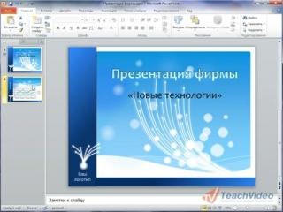 Microsoft® Office PowerPoint® 2010 - Структура презентации