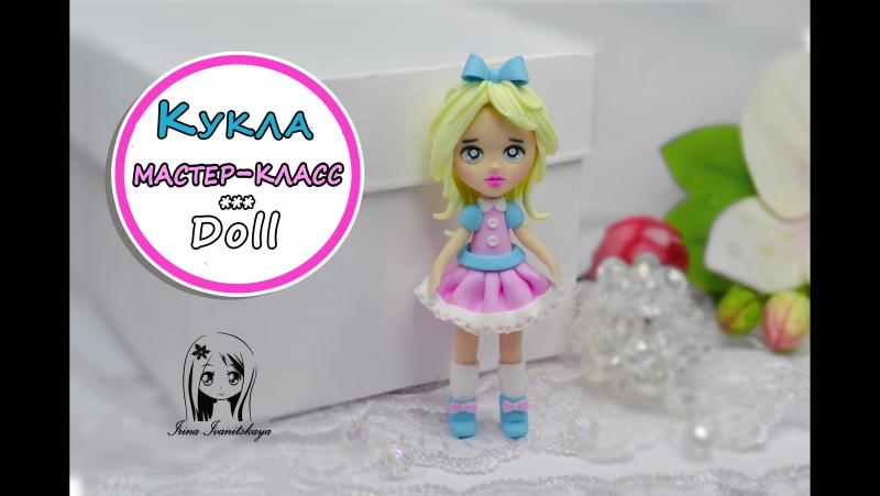 Кукла \ Чиби \ Chibi Doll 💕 ПОЛИМЕРНАЯ ГЛИНА 💕 МАСТЕР КЛАСС: Polymer Clay tutorial