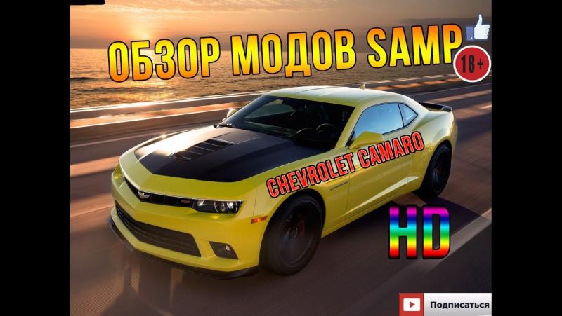 Samp обзор модов   Обзор на замену Chevrolet Camaro Камаро