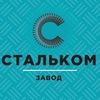 Zavod Stalkomov