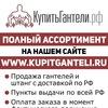 Гантели. Штанги - купить в Екатеринбурге!