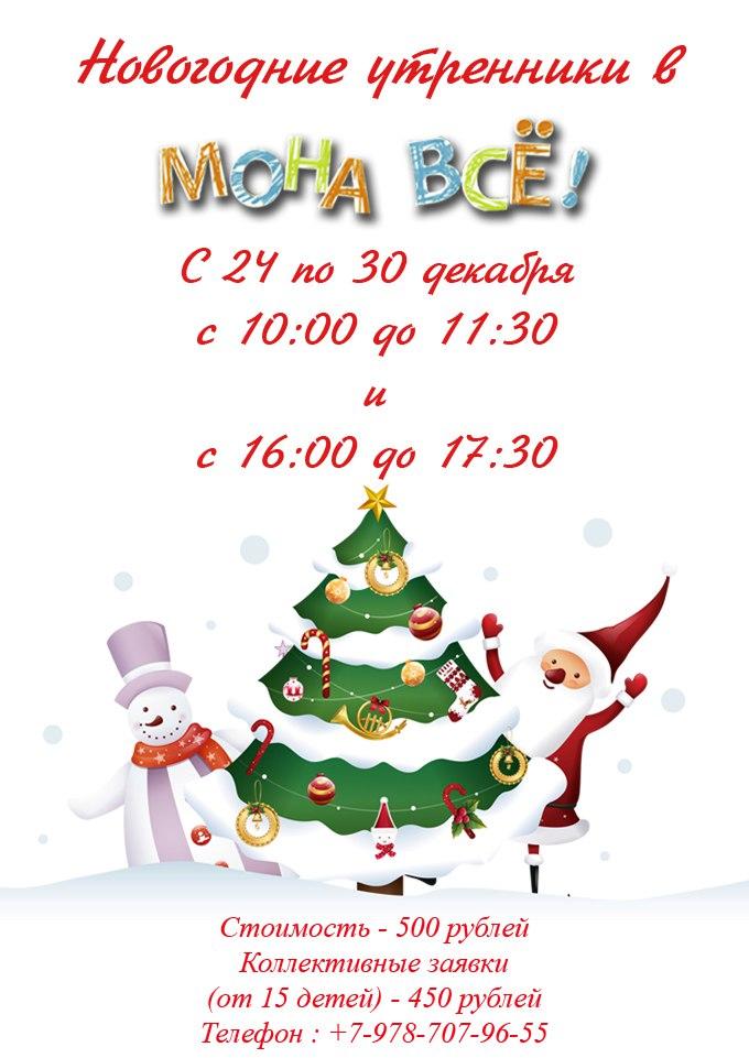 Новогодние утренники в Мона Всё, Симферополь