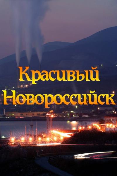 Красивый Новороссийск