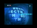 Промежуточная заставка программы Вести (РТР, 06.09.1999-20.02.2000)