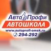 """Автошкола """"АвтоПрофи"""" Омск ВКонтакте"""
