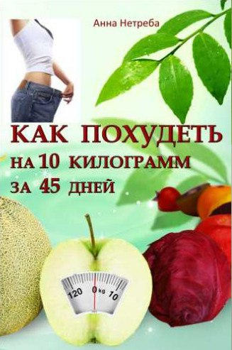Как похудеть за 10 дней в домашних условиях