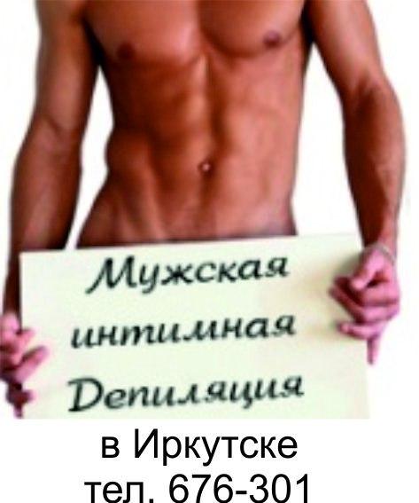 epilyatsiya-v-intimnih-mestah-u-muzhchin