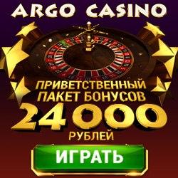 бонус на первый депозит в арго казино
