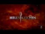 Адская кухня 10 сезон 1 серия