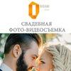 ORIGAMI GROUP свадебная фото видео съемка